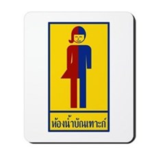 Ladyboy / Tomboy Toilet Thai Sign Mousepad