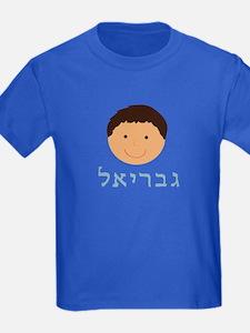 Gabriel in Hebrew - Blue T-Shirt