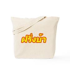 Farang Ba ~ Crazy Westerner Tote Bag