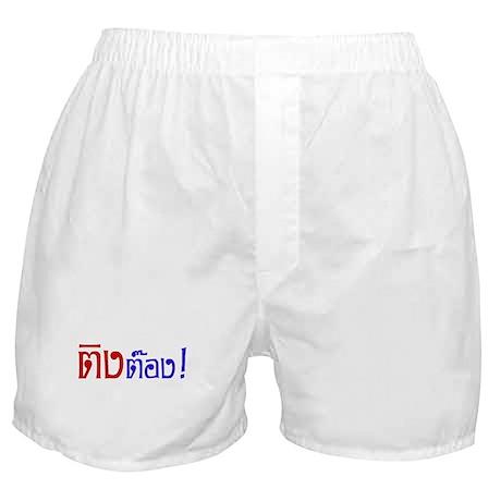 Ting Tong in Thai Boxer Shorts