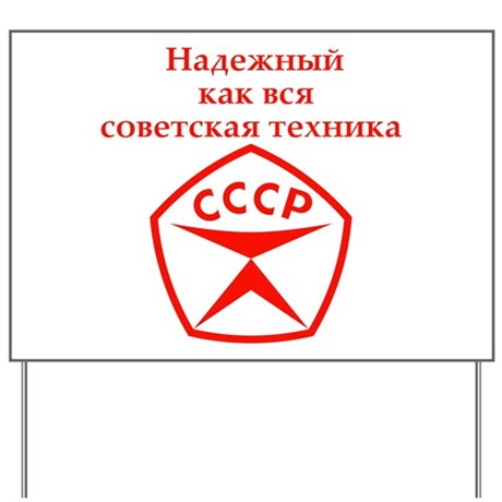 USSR QUALITY Yard Sign
