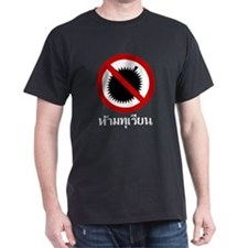NO Durian Thai Sign T-Shirt