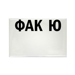 FU (Russian) Rectangle Magnet (100 pack)
