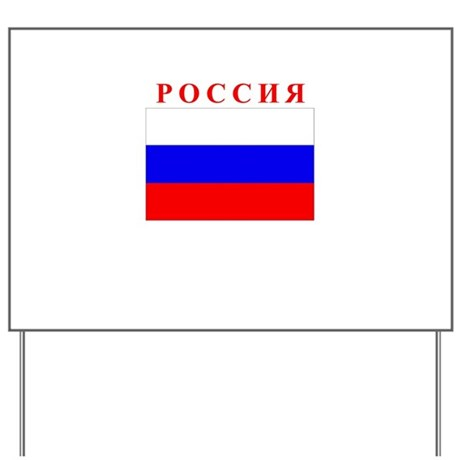 Russian Flag Yard Sign