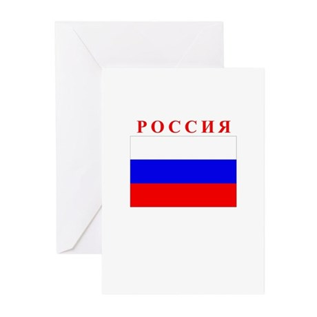 Russian Flag Greeting Cards (Pk of 10)