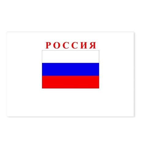 Russian Flag Postcards (Package of 8)