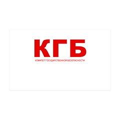 KGB 38.5 x 24.5 Wall Peel