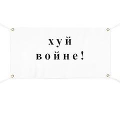 No War Banner