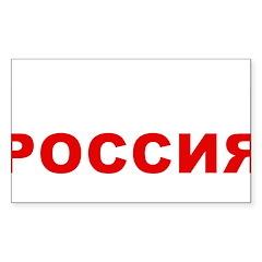 Russia Sticker (Rectangle)