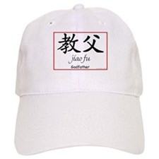Jiao Fu (Godfather) Chinese Symbol Baseball Cap