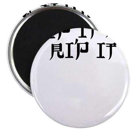 "Disc Golf 2 2.25"" Magnet (10 pack)"