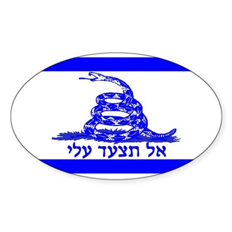 Don't Tread On Me! Hebrew Sticker (Oval)