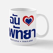 I Love (Heart) Pattaya, Thailand Mug