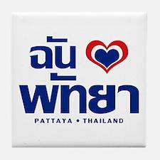 I Love (Heart) Pattaya, Thailand Tile Coaster