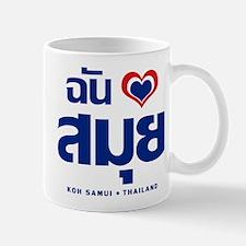 I Love (Heart) Koh Samui, Thailand Mug