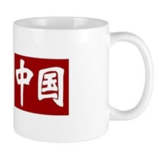 Beijing China Mug