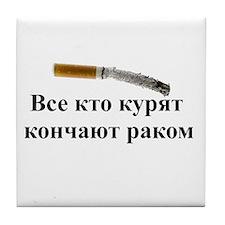 Cute Stop smoking Tile Coaster