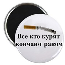 """Funny Stop smoking 2.25"""" Magnet (100 pack)"""