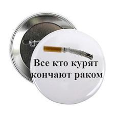 "Cute Stop smoking 2.25"" Button"
