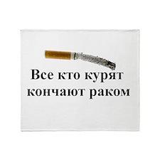 Cool Stop smoking Throw Blanket