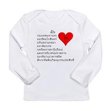 Cool Pattaya Long Sleeve Infant T-Shirt