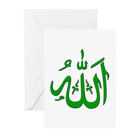 Allah Greeting Cards (Pk of 20)