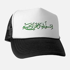 Basmalah Trucker Hat