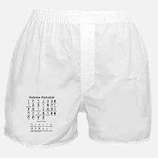Hebrew Alphabet Boxer Shorts