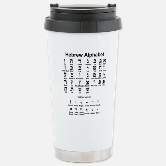 Hebrew Alphabet Stainless Steel Travel Mug