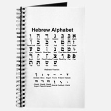 Hebrew Alphabet Journal