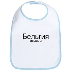 Belgium in Russian Bib