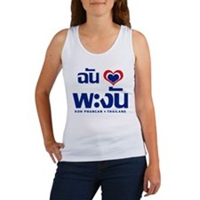 I Love (Heart) Koh Phangan, Thailand Women's Tank