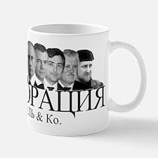 Kremlin & Co Mug