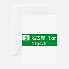 Roadmarker Nagoya - Japan Greeting Cards (Package