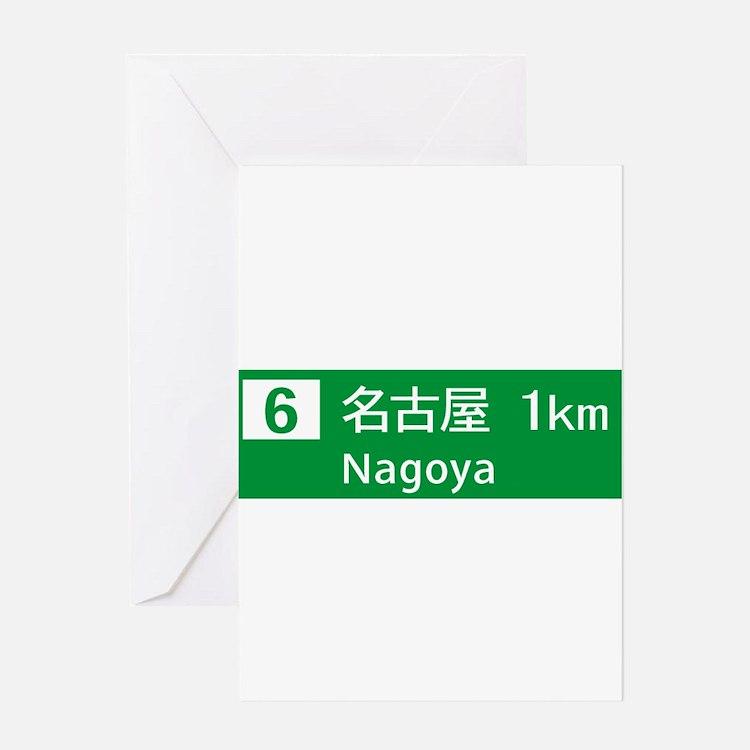 Roadmarker Nagoya - Japan Greeting Cards (Package