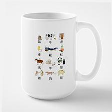 Chinese Zodiac Large Mug
