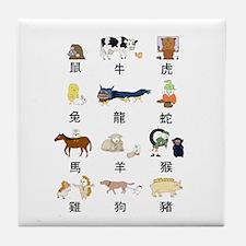 Chinese Zodiac Tile Coaster