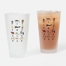 Chinese Zodiac Pint Glass