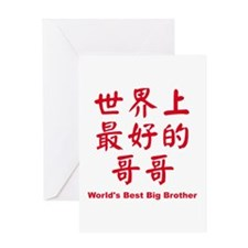 World's Best Big Brother in C Greeting Card
