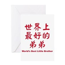 World's Best Little Brother i Greeting Card