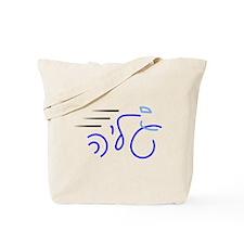 Cute Talia Tote Bag