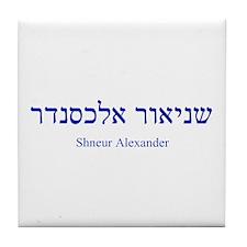 Cute Jewish name Tile Coaster