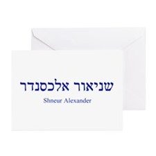 Cute Jewish name Greeting Cards (Pk of 10)
