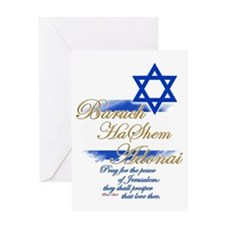 Baruch HaShem Adonai - Greeting Card