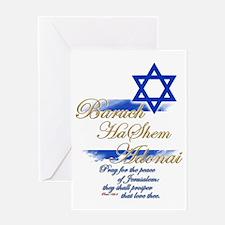 Baruch HaShem Adonai - Greeting Card