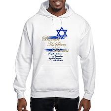 Baruch HaShem Adonai - Hoodie
