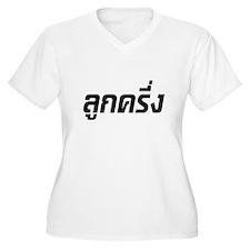 Luk Kreung - Thai Language T-Shirt