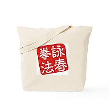 Classic WCK Chops Tote Bag