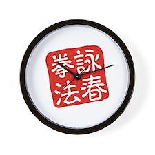 Classic WCK Chops Wall Clock