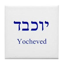Cute Hebrew Tile Coaster